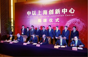 Shanghai continues to support and promote establishment of R&D centers